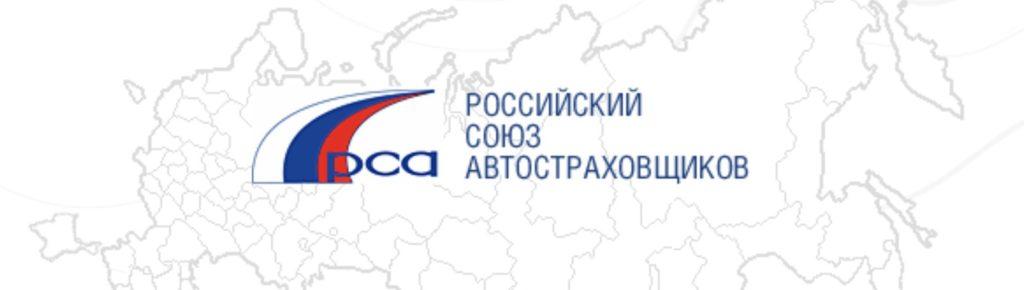 РСА (Российский Союз Автостраховщиков)