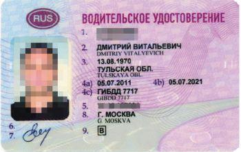 Водительское удостоверение для проверки КБМ