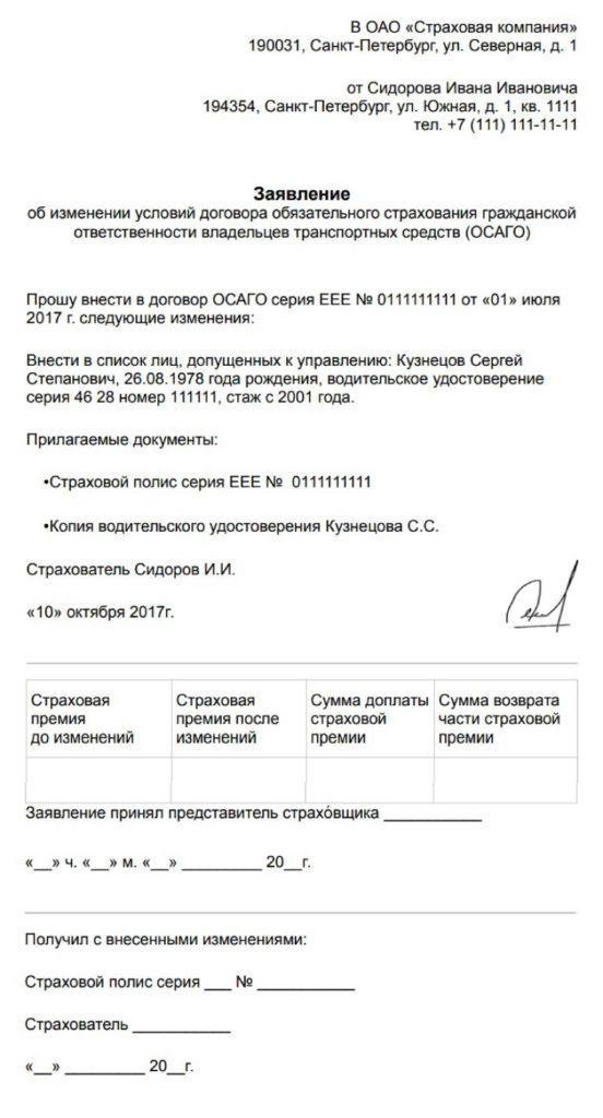 Заявление на изменение данных в ОСАГО